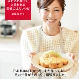 「またあれ作って」と言われる幸せごはんレシピ<br />安田美沙子