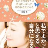 「あのコの可愛さは普通じゃないと<br />噂される女になる」神崎恵
