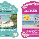 ゼクシィ2014AW<br />海外ウエディング/国内リゾートウエディング・書店販促物